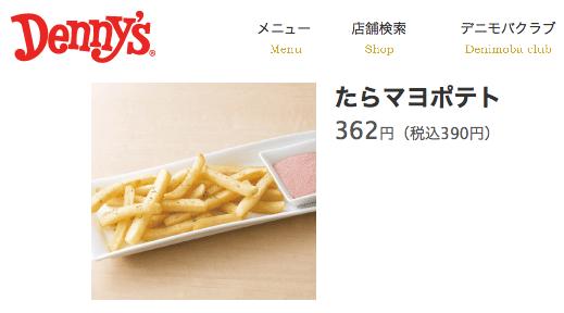 screenshot-www dennys jp 2015-04-14 12-45-36